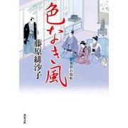 色なき風―藍染袴お匙帖(双葉文庫) [文庫]