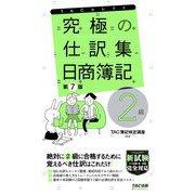 究極の仕訳集 日商簿記2級 第7版 (TACセレクト) [単行本]