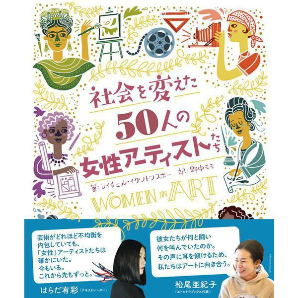 社会を変えた50人の女性アーティストたち [単行本]