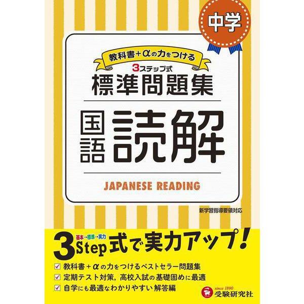 中学/標準問題集 国語読解 [全集叢書]
