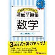 中1/標準問題集 数学 [全集叢書]