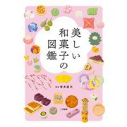 美しい和菓子の図鑑 [単行本]