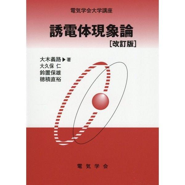 誘電体現象論 改訂版 (電気学会大学講座) [単行本]