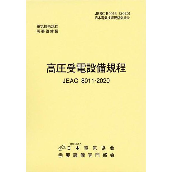 高圧受電設備規程(JEAC8011-2020) 北海道電力 [単行本]