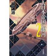 大日本帝国の銀河〈2〉(ハヤカワ文庫JA) [文庫]