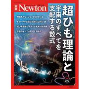 Newton別冊 超ひも理論と宇宙のすべてを支配する数式 増補第2版(Newton別冊-Newton別冊) [ムックその他]