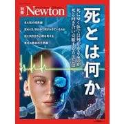 Newton 別冊 死とは何か 増補第2版(Newton 別冊-Newton 別冊) [ムックその他]