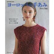 ヨーロッパの手あみ 2021/春夏(Let's Knit series) [ムックその他]