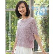 すてきな手編み 2021春夏-涼やかに、心愉しく(Let's Knit series) [ムックその他]