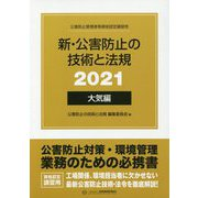 新・公害防止の技術と法規〈2021〉大気編 [単行本]