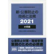 新・公害防止の技術と法規〈2021〉水質編 [単行本]