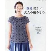 春夏美しい大人の編みもの-棒針編みとかぎ針編みのウエアとこもの27点(レディブティックシリーズ no. 8087) [ムックその他]