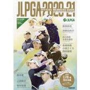 JLPGA公式女子プロゴルフ選手名鑑 2020-21(ぴあMOOK) [ムックその他]
