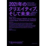 QUOTATION 〈2021年のクリエイティブ、そして未来〉VOL.32<32> [単行本]