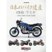 """日本のバイク遺産-CB伝""""F""""と""""R""""-CB750F/CB900F/CB1100F/CB1100R(Motor Magazine Mook) [ムックその他]"""