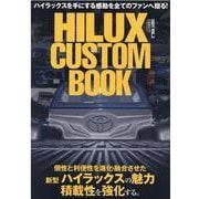 HILUX CUSTOM BOOK VOL.2 (2021)(文友舎ムック) [ムックその他]
