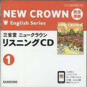 三省堂ニュークラウン完全準拠リスニングCD 1 [単行本]