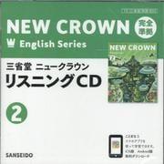 三省堂ニュークラウン完全準拠リスニングCD 2 [単行本]