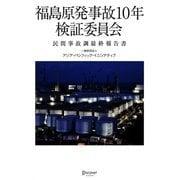 福島原発事故10年検証委員会 民間事故調最終報告書 [単行本]