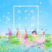 Re:POP 2 ~春のゆくえ~