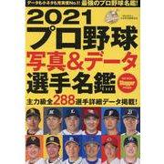 2021 プロ野球写真&データ選手名鑑 [ムックその他]