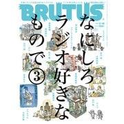 BRUTUS (ブルータス) 2021年 3/15号 [雑誌]