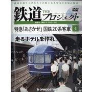隔週刊 鉄道ザプロジェクト 2021年 3/23号 [雑誌]