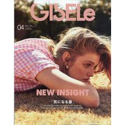 GISELe (ジゼル) 2021年 04月号 [雑誌]