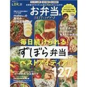 お弁当のBESTレシピブック-毎日続けられる!ずぼら弁当のベストアイディア127(晋遊舎ムック) [ムックその他]