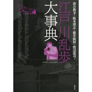 江戸川乱歩大事典 [単行本]