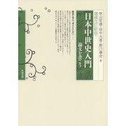 日本中世史入門―論文を書こう 増補改訂新版 [単行本]