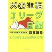 犬の生活Jリーグ日記―ジェフ千葉のある日常 [単行本]