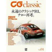CG classic vol.04(CG MOOK-CG classic<4>) [ムックその他]