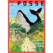 POSSE vol.47 [単行本]