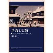 企業と美術―近代日本の美術振興と芸術支援 [単行本]