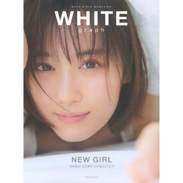 WHITE graph〈005〉(BUZZ GIRLS MAGAZINE) [単行本]