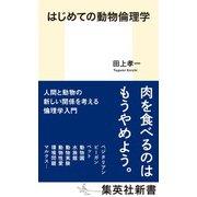 はじめての動物倫理学(集英社新書) [新書]
