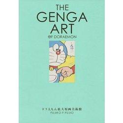 THE GENGA ART OF DORAEMON ドラえもん拡大原画美術館 [単行本]