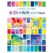 水彩の配色アイデアBook-インスピレーションで選ぶ [単行本]