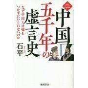 中国五千年の虚言史―なぜ中国人は嘘をつかずにいられないのか(NEW CLASSIC LIBRARY) [単行本]