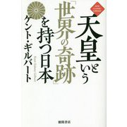 天皇という「世界の奇跡」を持つ日本(NEW CLASSIC LIBRARY) [単行本]