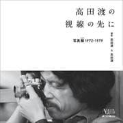 高田渡の視線の先に―写真擬1972-1979 [単行本]