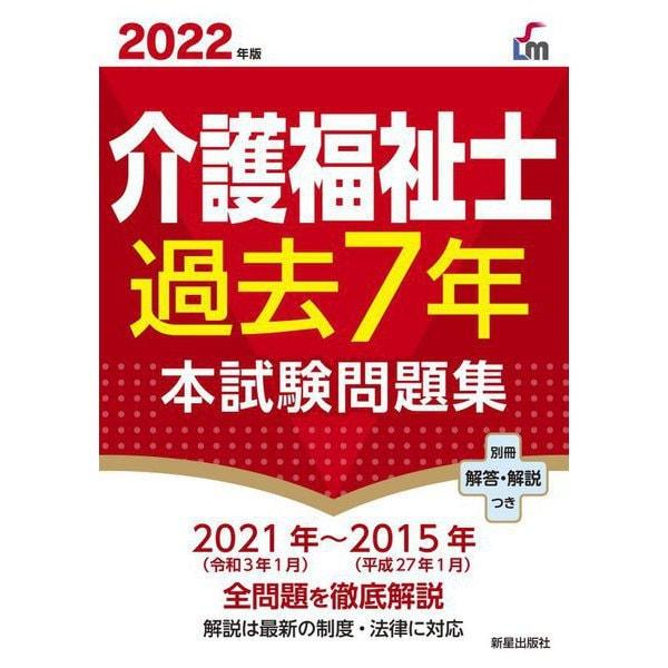 介護福祉士過去7年本試験問題集〈2022年〉 [単行本]
