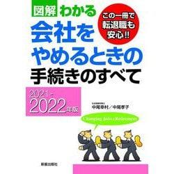 図解わかる会社をやめるときの手続きのすべて〈2021-2022年版〉 [単行本]