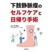 下肢静脈瘤のセルフケアと日帰り手術 [単行本]