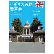 イギリス英語音声学 [単行本]