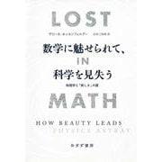 数学に魅せられて、科学を見失う-物理学と「美しさ」の罠 [単行本]