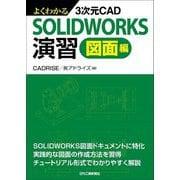 よくわかる3次元CAD SOLIDWORKS演習 図面編 [単行本]