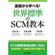 基礎から学べる!世界標準のSCM教本 [単行本]
