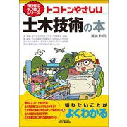 トコトンやさしい土木技術の本(B&Tブックス―今日からモノ知りシリーズ) [単行本]